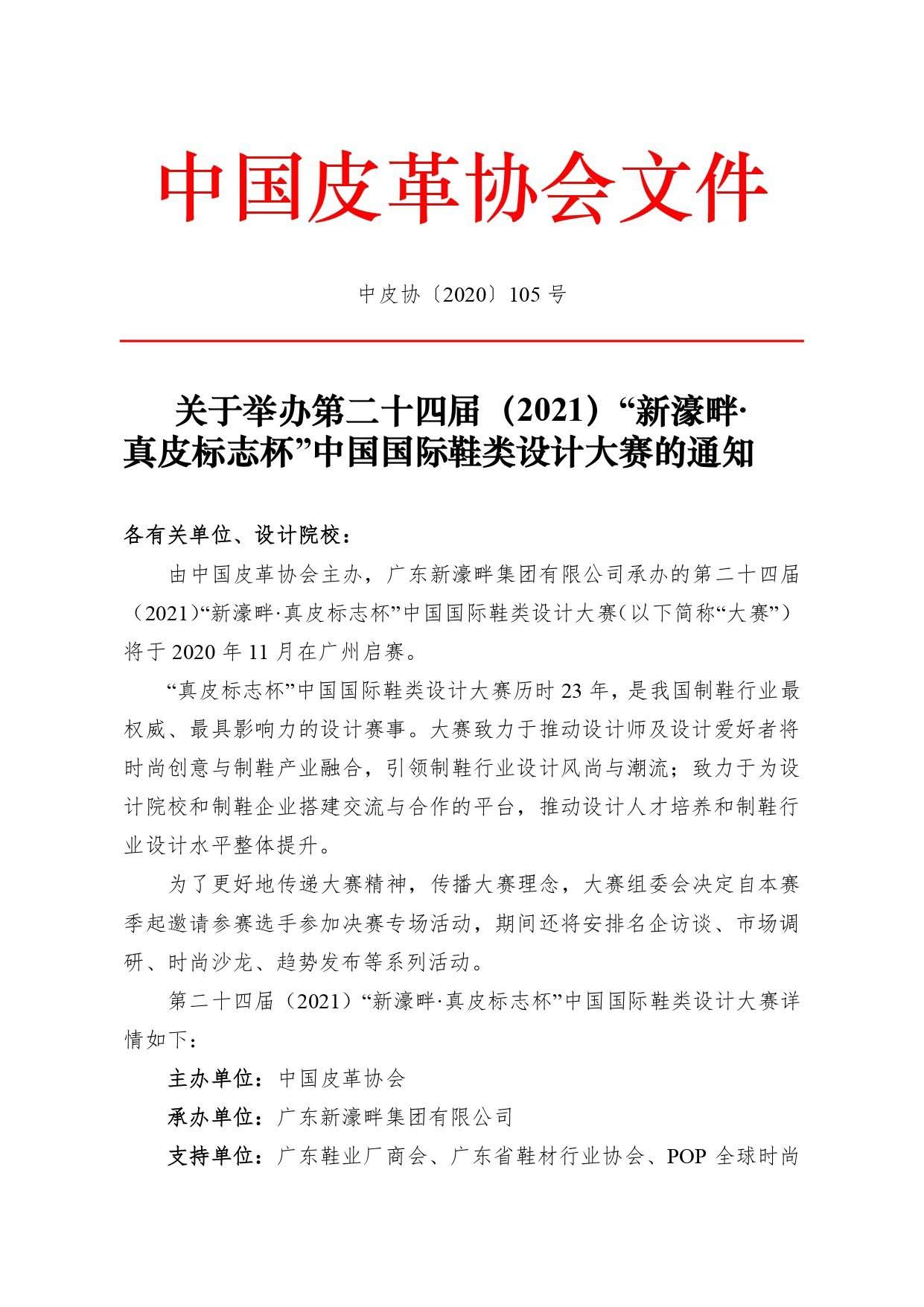 第二十四届(2021)真皮标志杯鞋类大赛通知2020.11.25.印刷版_page-0001.jpg