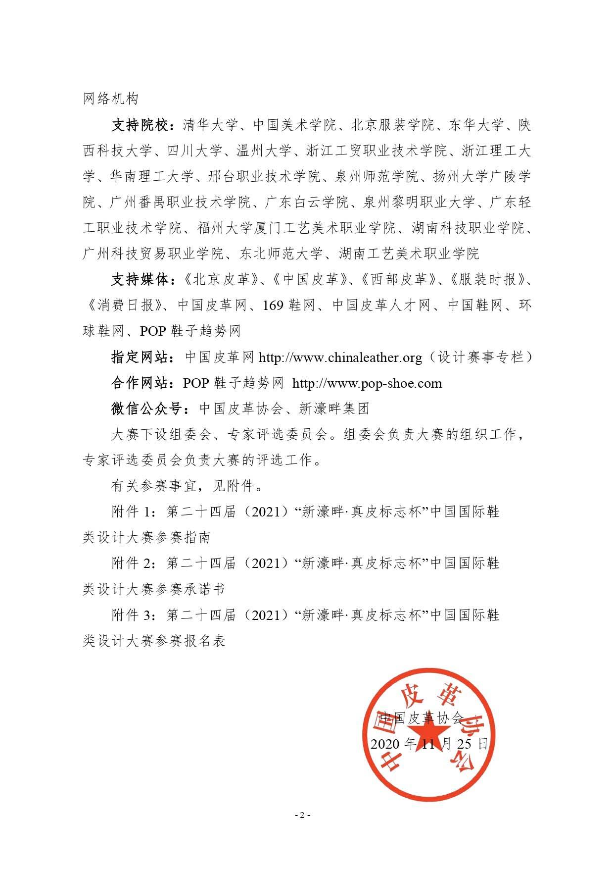 第二十四届(2021)真皮标志杯鞋类大赛通知2020.11.25.印刷版_page-0002.jpg