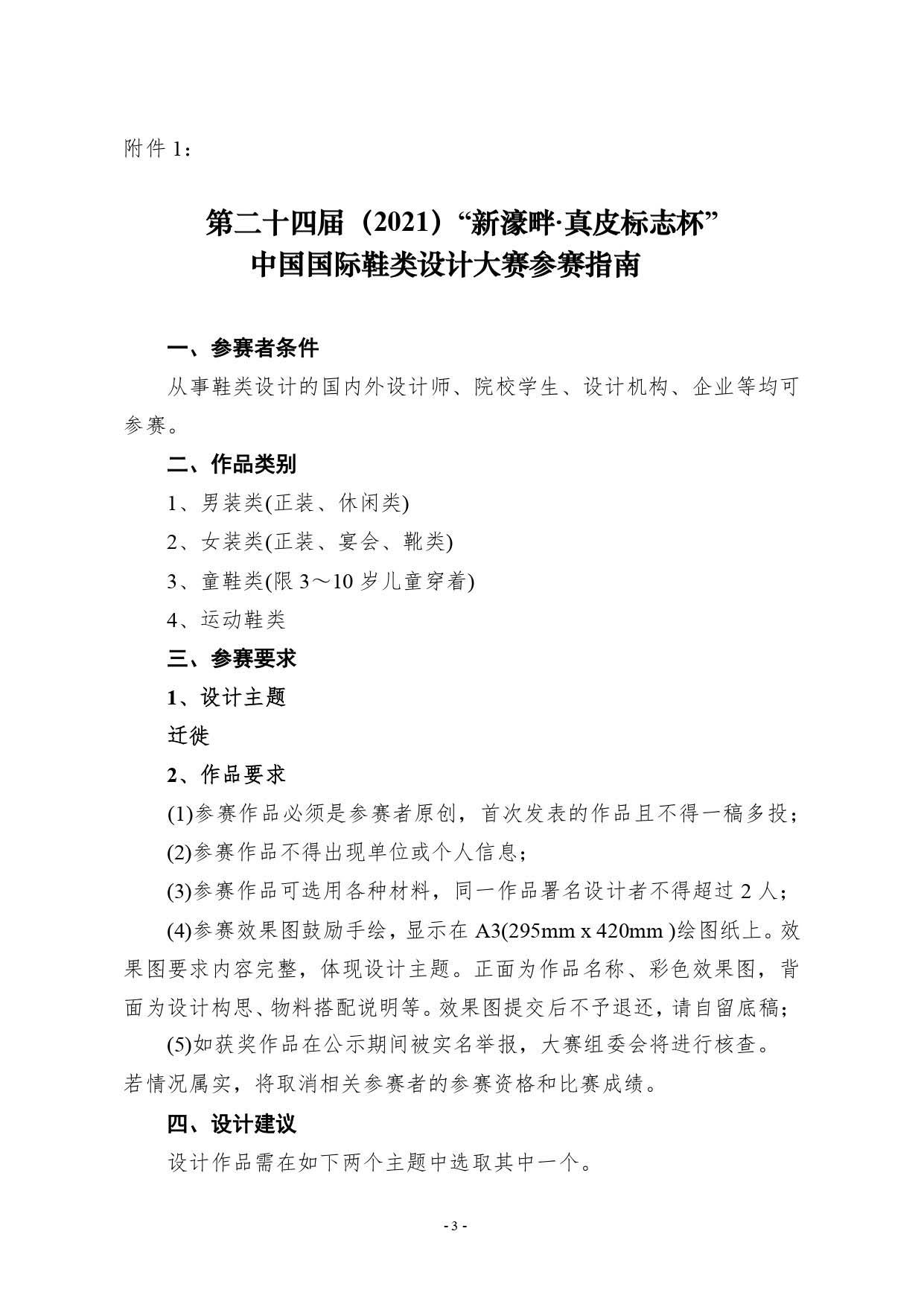 第二十四届(2021)真皮标志杯鞋类大赛通知2020.11.25.印刷版_page-0003.jpg