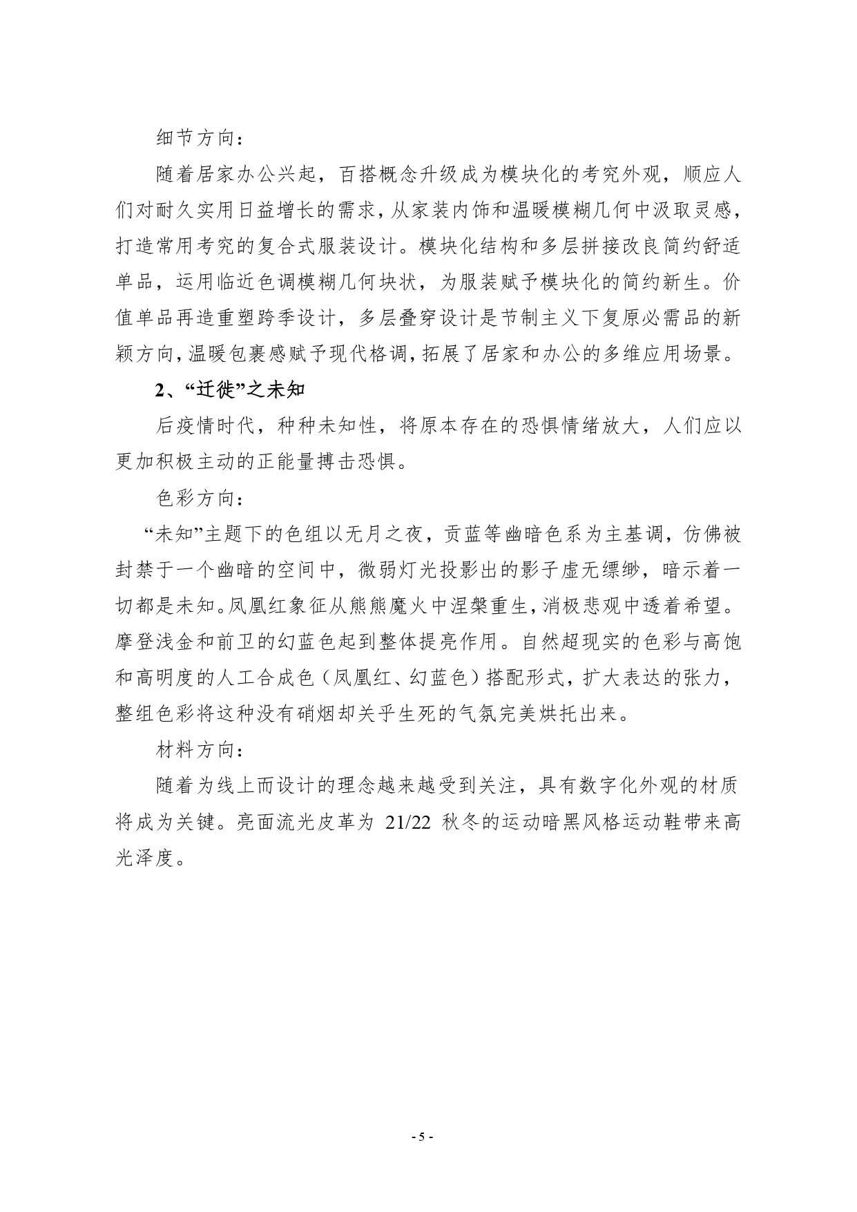 第二十四届(2021)真皮标志杯鞋类大赛通知2020.11.25.印刷版_page-0005.jpg