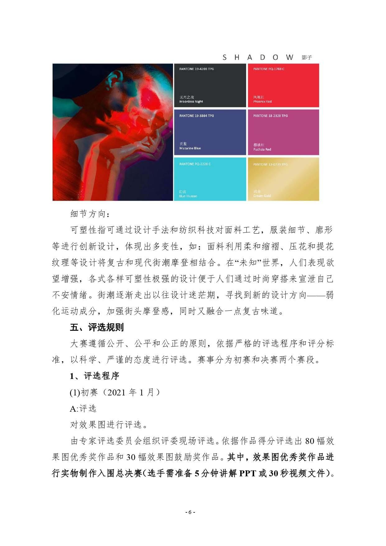 第二十四届(2021)真皮标志杯鞋类大赛通知2020.11.25.印刷版_page-0006.jpg