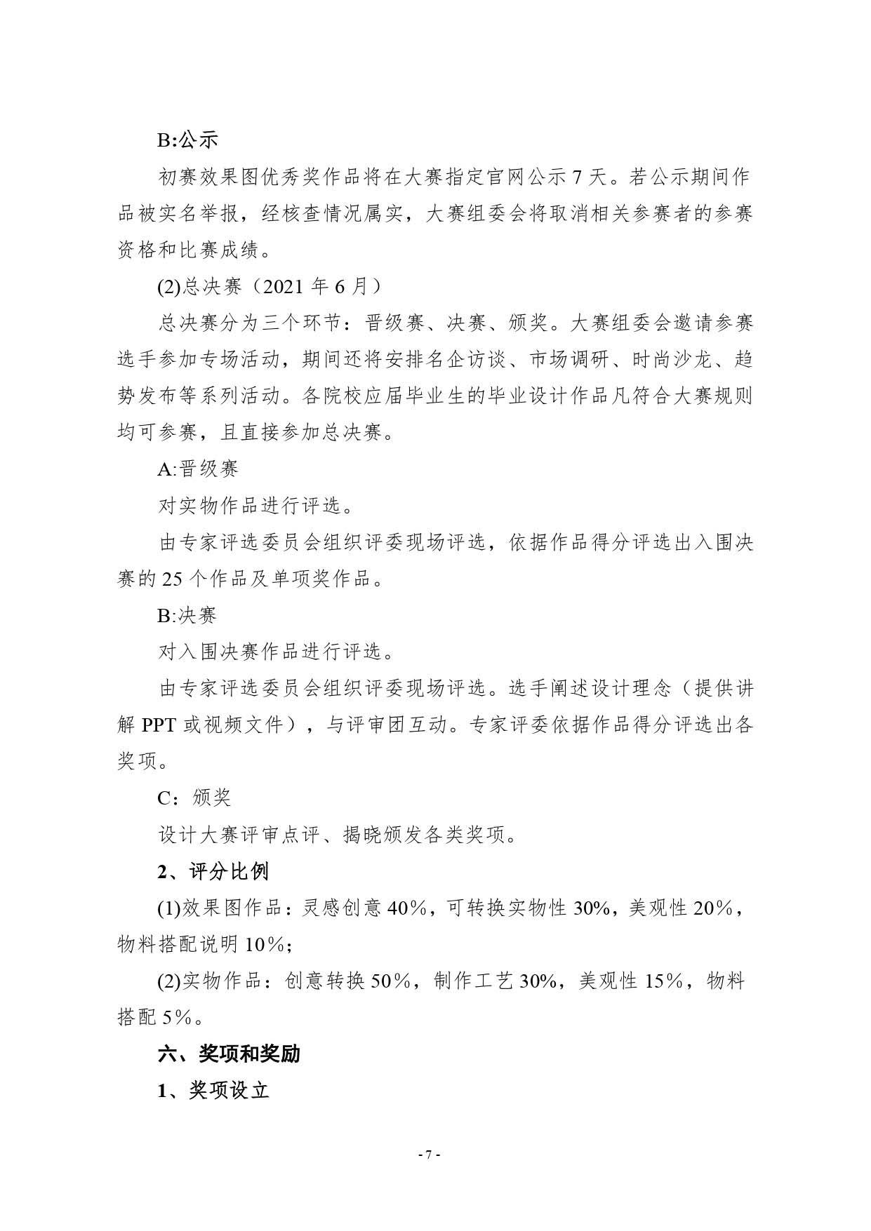第二十四届(2021)真皮标志杯鞋类大赛通知2020.11.25.印刷版_page-0007.jpg