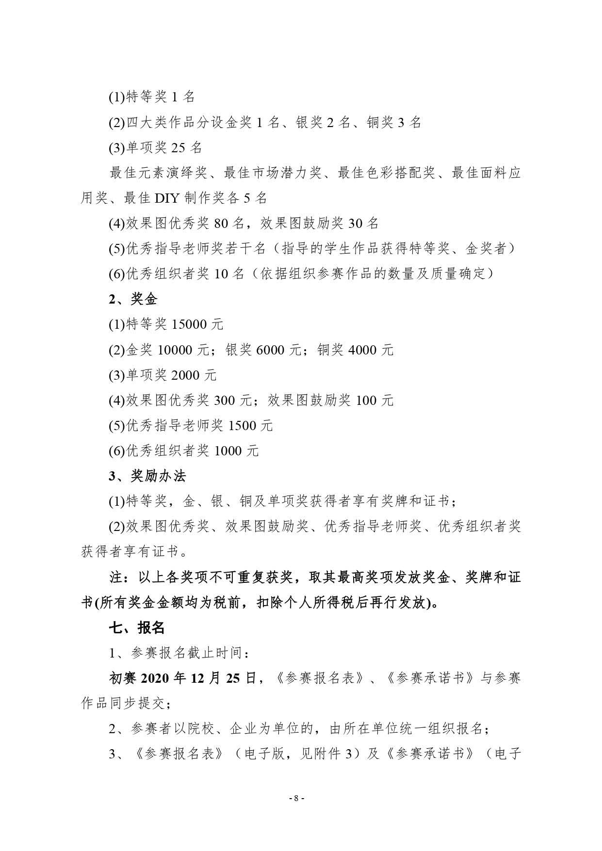 第二十四届(2021)真皮标志杯鞋类大赛通知2020.11.25.印刷版_page-0008.jpg