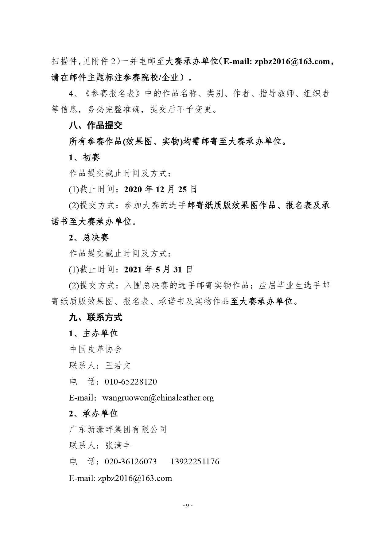 第二十四届(2021)真皮标志杯鞋类大赛通知2020.11.25.印刷版_page-0009.jpg