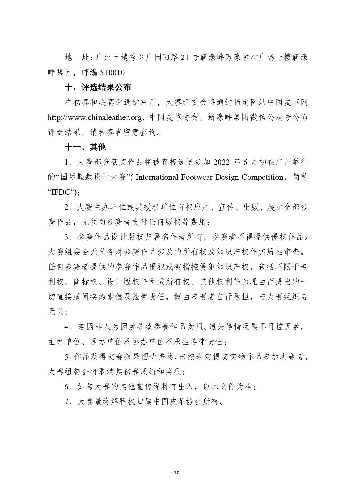 第二十四届(2021)真皮标志杯鞋类大赛通知2020.11.25.印刷版_page-0010.jpg