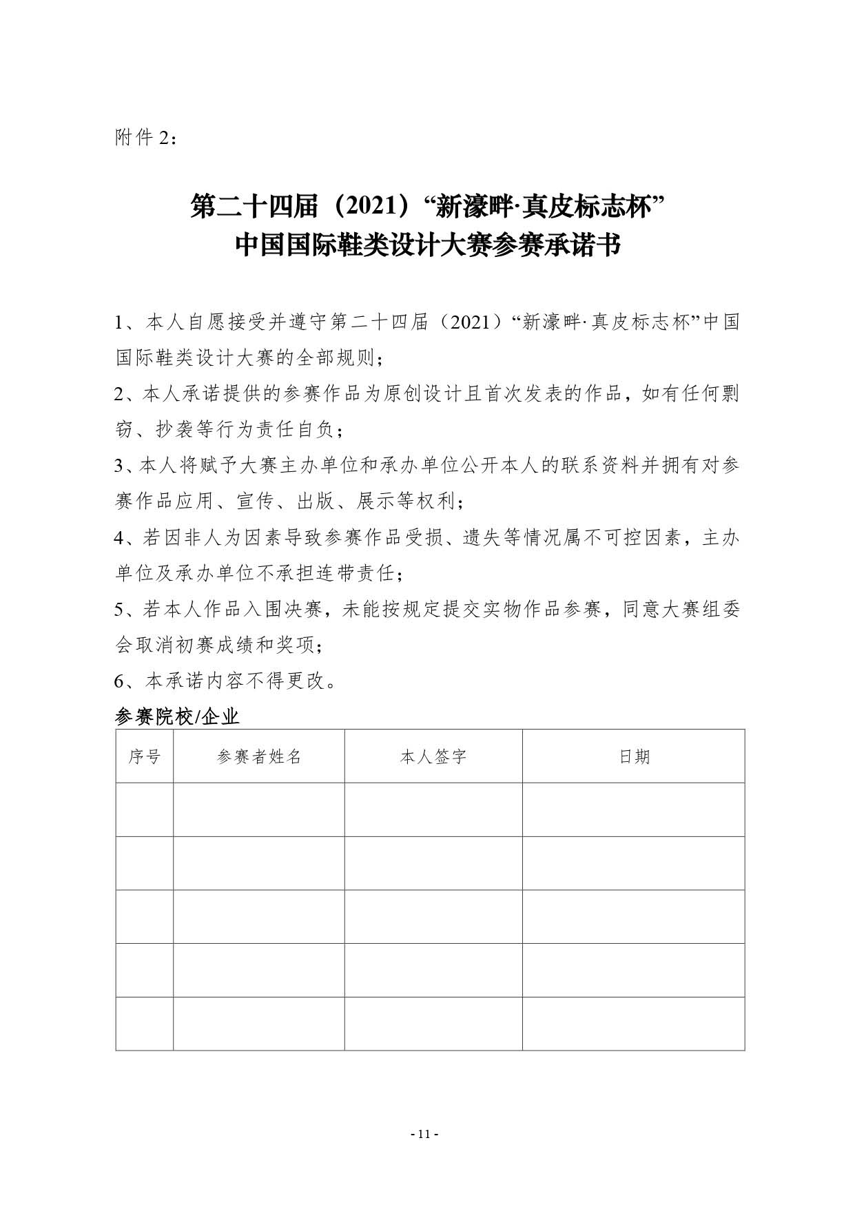 第二十四届(2021)真皮标志杯鞋类大赛通知2020.11.25.印刷版_page-0011.jpg