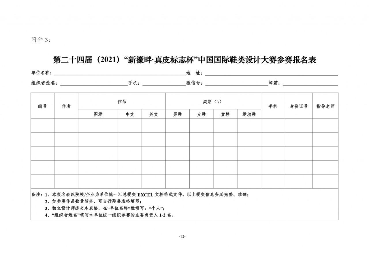 第二十四届(2021)真皮标志杯鞋类大赛通知2020.11.25.印刷版_page-0012.jpg