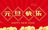 雷竞技|下载畔集团全体同仁恭祝大家元旦快乐!