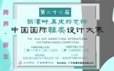 """第22届""""新濠畔•真皮标志杯""""中国国际鞋类设计大赛"""