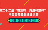 """第二十二届""""新濠畔•真皮标志杯"""" 中国国际鞋类设计大赛初赛(效果图)结果公示"""