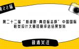 """第二十二届""""新濠畔•真皮标志杯""""中国国际鞋类设计大赛初赛评选结果发布"""