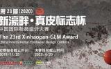 """第二十三届""""新濠畔•真皮标志杯""""中国国际鞋类设计大赛通知"""