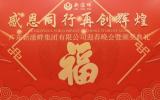 感恩同行·再创辉煌 | 2020年广东雷竞技|下载畔集团有限公司迎春晚会暨颁奖典礼