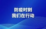 【防疫时刻,我们在行动】刘穗龙董事长带队开展疫情防控工作