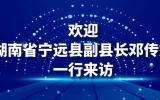 湖南省宁远县副县长邓传文一行来访雷竞技 下载畔集团