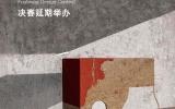 """第二十三届(2020)""""新濠畔·真皮标志杯"""" 中国国际鞋类设计大赛决赛时间调整通知"""