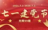 """雷竞技 下载畔集团党支部迎""""七一"""" 开展党日主题活动"""